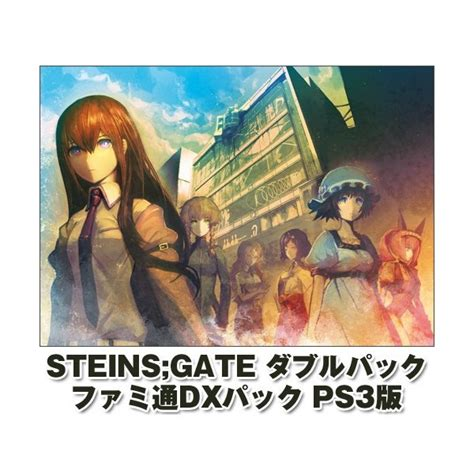 PS3 - Steins Gate - Double Pack - FAMITSU DX PACK - import